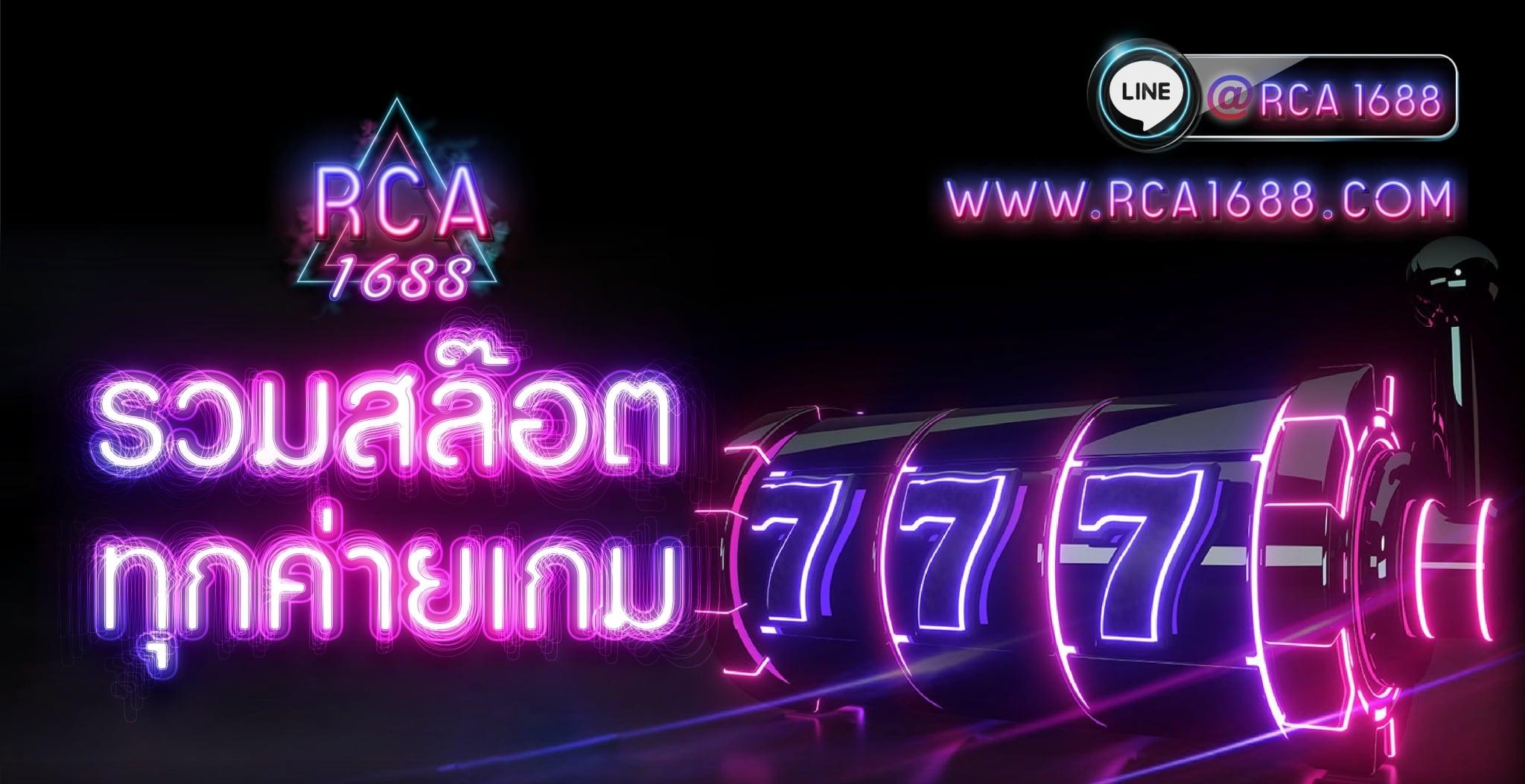 RCA1688_210209_1