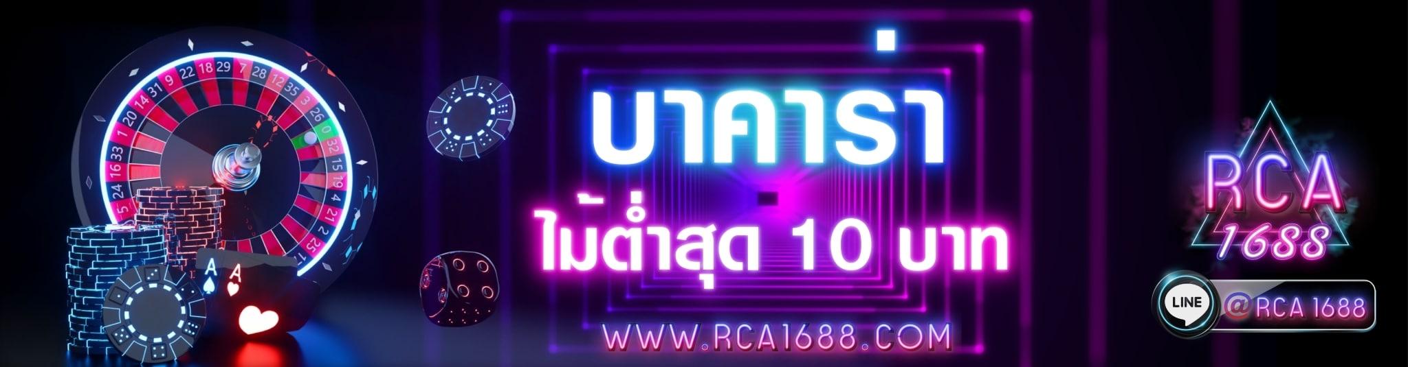 RCA1688_210209_2