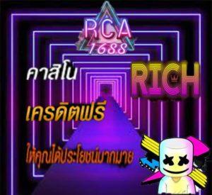 sagame rca เว็บไทย