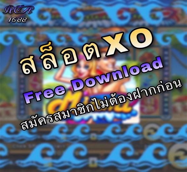สล็อตxo Free Dowload in RCA1688