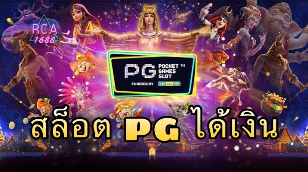 pg slot rated the best games