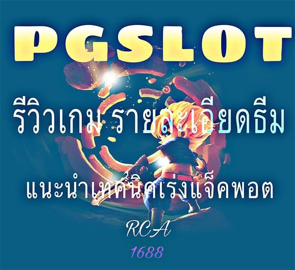 pgslot free dowload
