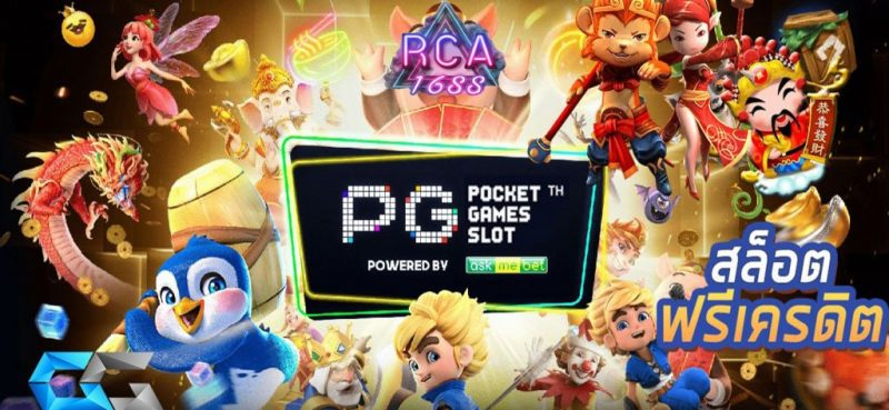 pg slot play games here and earn money