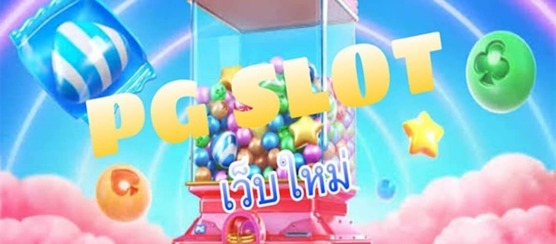 pg slot เว็บใหม่ the game has reached a global standard.