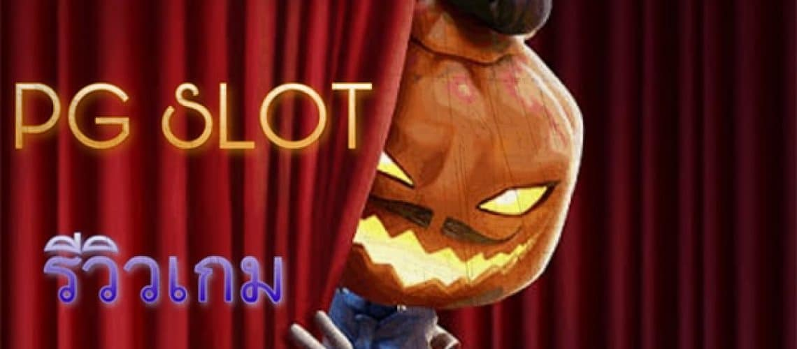 Pg slot halloween that makes you the richest
